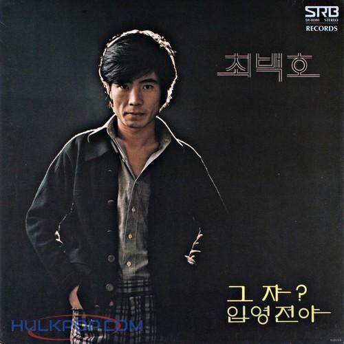 Choi Baek Ho – 새노래 모음 그쟈 입양전야