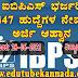 ಐಬಿಪಿಎಸ್ 10447 ಹುದ್ದೆಗಳಿಗೆ ಅರ್ಜಿ ಆಹ್ವಾನ  IBPS Recruitment 2021 : 10447 Various Vacancies in Rural Banks