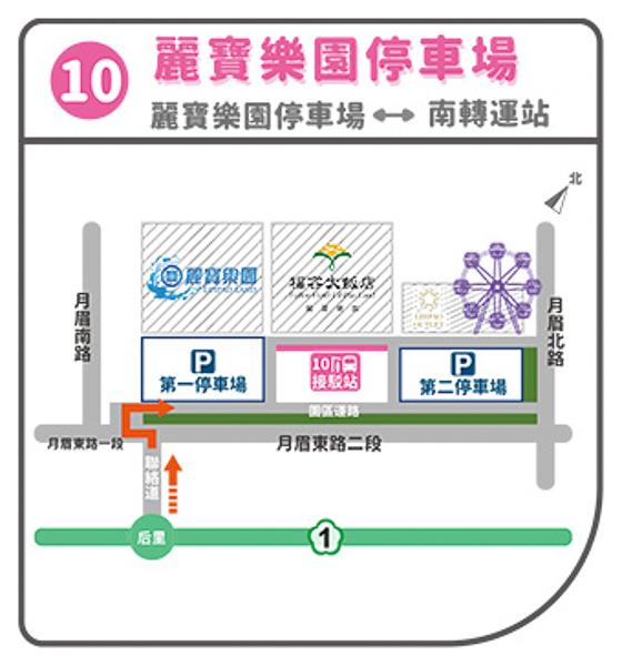 10麗寶樂園停車場位置