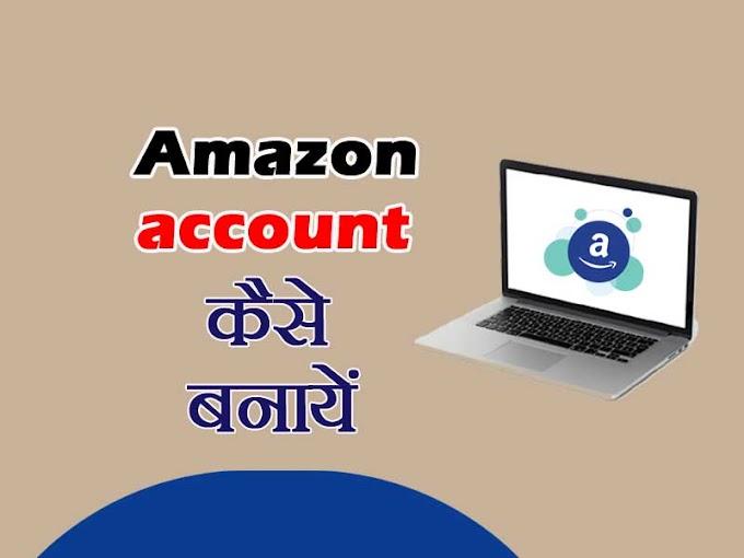 Amazon account create kaise kare 2020  हिंदी में