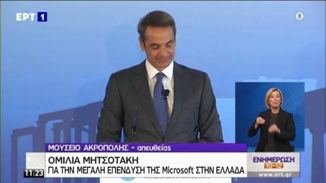 microsoft-mitsotakis-i-ellada-komvos-tou-pagkosmiou-cloud-ti-eipe