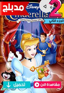 مشاهدة وتحميل فيلم سندريلا الجزء الثاني Cinderella 2 Dreams Come True 2001 مدبلج عربي