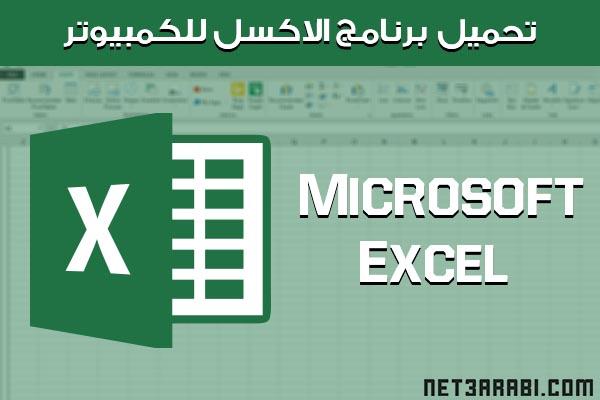 تحميل برنامج Excel للكمبيوتر اكسل مجانا باللغة العربية 32 بت و 64 Bit