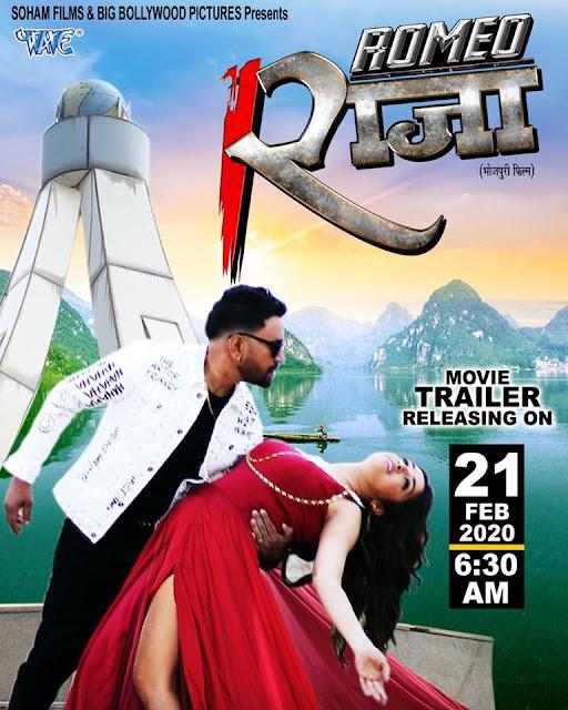Romeo Raja Bhojpuri Movie Release Date | Hit or Flop | Bhojpuri Box Office