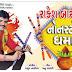 Rakesh Barot Ni Nonstop Dhamal ||Navratri Special 2019 ||Ram Audio