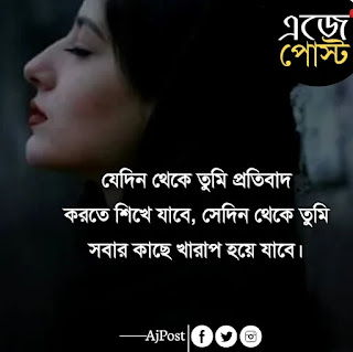 Best Sad Quotes in Bangla
