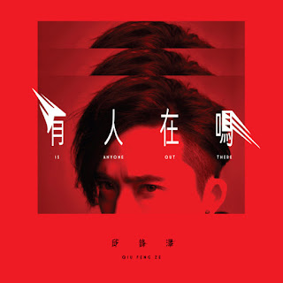 [Album] 有人在嗎 - 邱鋒澤 Qiu Feng Ze