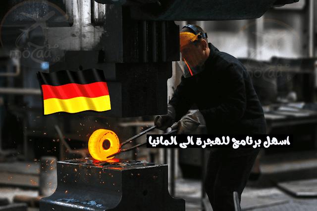 ألمانيا تطلق أسهل برنامج للهجرة و العمل في ألمانيا