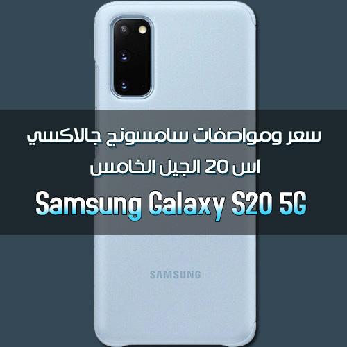 هاتف سامسونج جالاكسي اس 20 الجيل الخامس Samsung Galaxy S20 5G