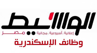 وظائف | وظائف الوسيط عدد الاثنين  وظائف الاسكندرية 1-10-2019
