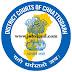 District Court Raigarh Recruitment | जिला एवं सत्र न्यायालय रायगढ़ में तृतीय एवं चतुर्थ श्रेणी कर्मचारी सीधी भर्ती, अंतिम तिथि 31 अक्टूबर 2019