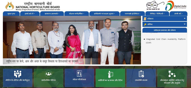 Rashtriya Bagwani Board - NHB