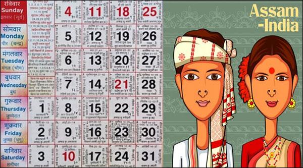 Assamese Calendar July 2021