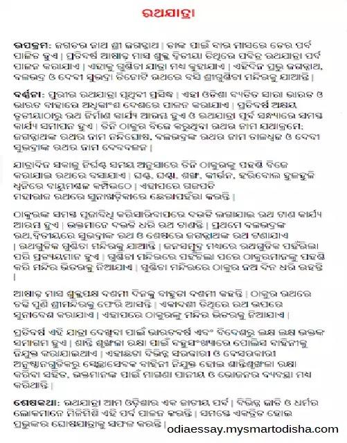 Ratha Yatra Essay in Odia Langauge