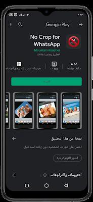 افضل التطبيقات لتعيين صورة الملف الشخصي بالحجم الكامل في WhatsApp للاندرويد والايفون