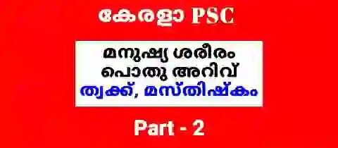 Kerala PSC മനുഷ്യ ശരീരം പ്രധാന വസ്തുതകൾ