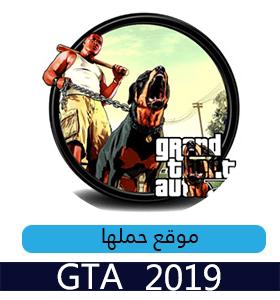تحميل لعبة قتال الشوارع جاتا Gta 2019 للكمبيوتر والاندرويد مجاناً