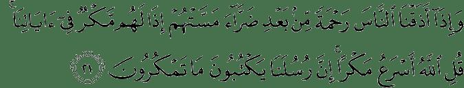 Surat Yunus Ayat 21