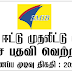 State Mortgage And Investment Bank Post Of - Electrician