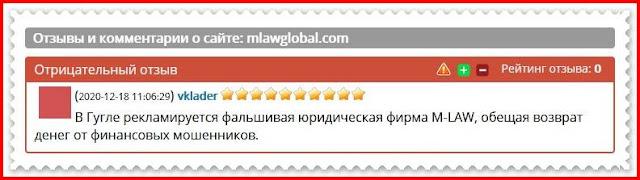 mlawglobal.com – Отзывы