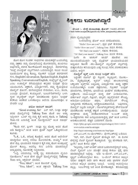 ಬೇದ್ರೆ ಪ್ರತಿಷ್ಠಾನ: Articles in Shikshana Varthe