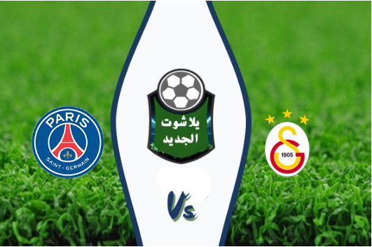 نتيجة مباراة باريس سان جيرمان وغلطة سراي اليوم 01-10-2019 دوري أبطال أوروبا