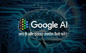 Google AI क्या है और इसका उपयोग कैसे करे