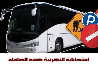 code route maroc car