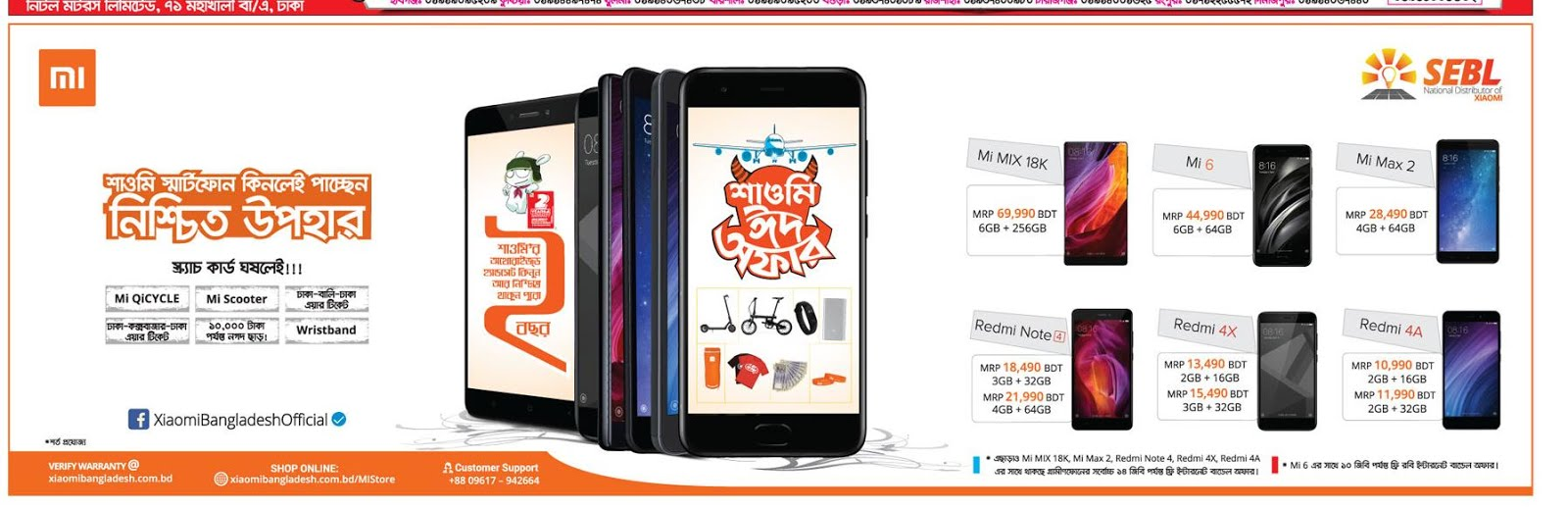 Xiaomi Smartphone Eid Offer 2017 in Bangladesh | Special Eid Offer of Xiaomi Smartphone in Bangladesh