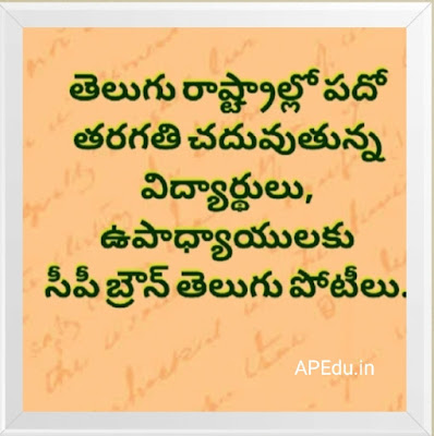 CP Brown Telugu Competition for Students and Teachers of Tenth Class in Telugu States