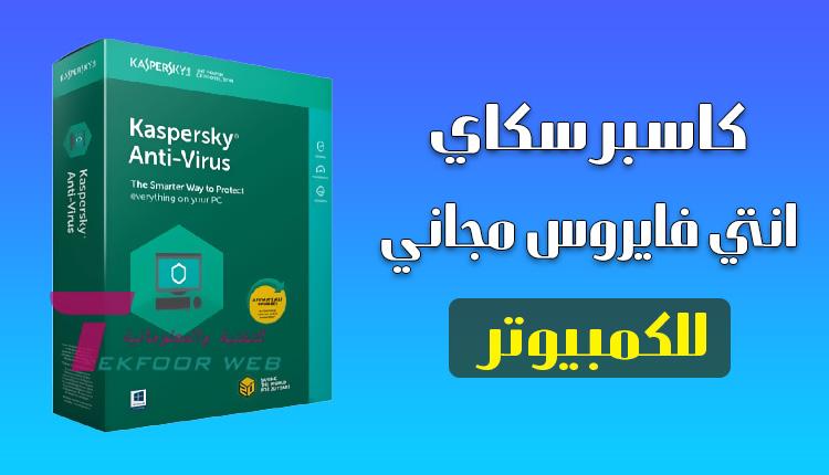 تحميل كاسبر سكاي افضل برنامج حماية من الفيروسات مجاني للكمبيوتر