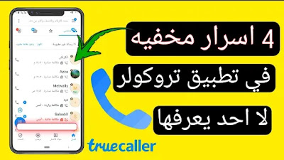4 اسرار مخفية في تطبيق تروكولر Truecaller لا احد يعرفها