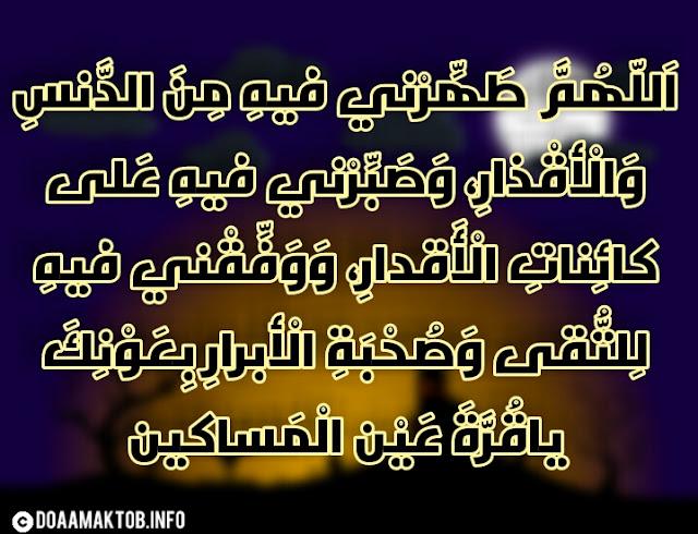 دعاء قبل رمضان