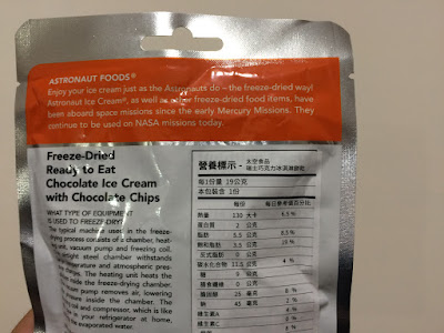 [太空食品] 當不了太空人 吃太空人食物總行了吧! IMG_4112