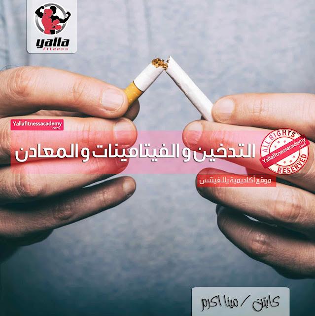 التدخين و تأثيره على إمتصاص الفيتامينات و المعادن !