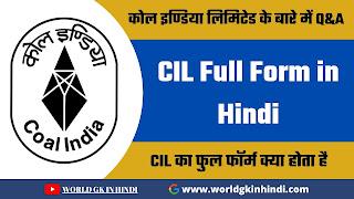 CIL Full Form In Hindi | सीआईएल का फुल फोर्म क्या होता है? | CIL Meaning In Hindi