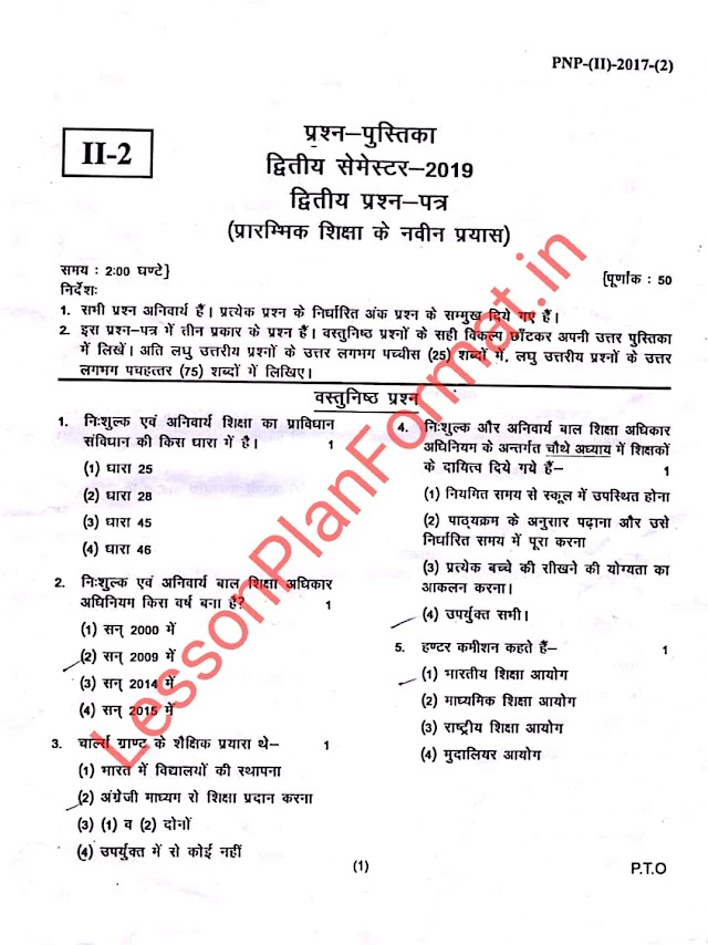 Deled 2nd Semester Previous Year Question Paper 2019