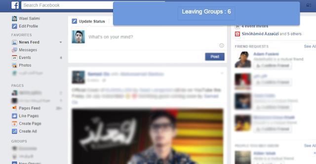 كيفية الخروج من جميع المجموعات على Facebook بنقرة واحدة