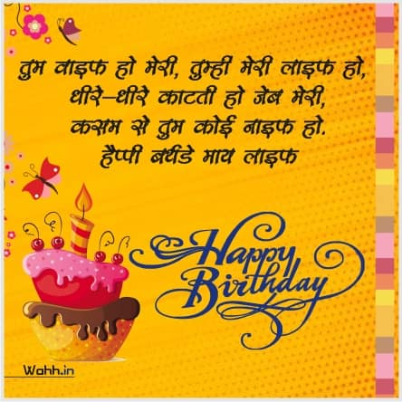 Birthday Funny Wishes For Wife In Hindi