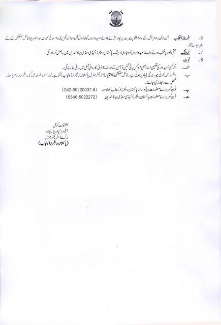 Jobs in Pakistan Rangers