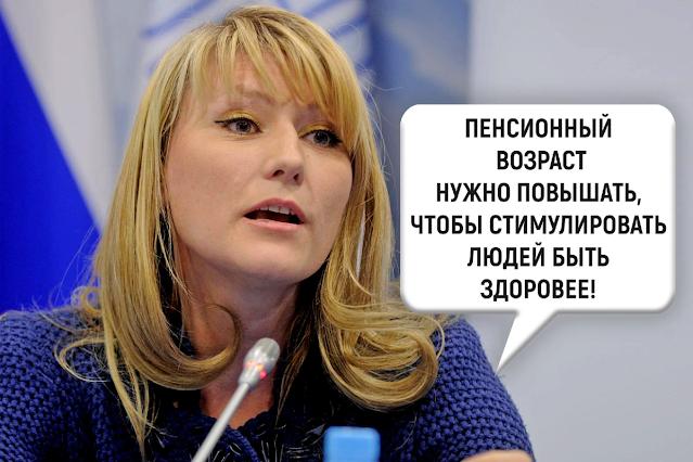депутат от «Единой России» С. Журова.