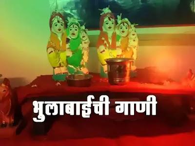 भुलाबाईची आरती,भुलाबाई ची गानी,bhulabai che gane
