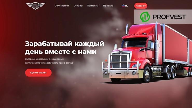 Powerful Truck обзор и отзывы HYIP-проекта