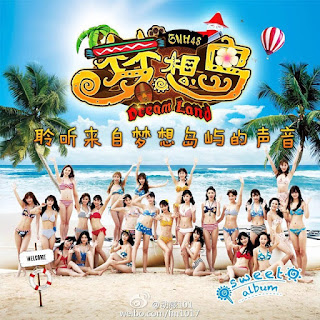 SNH48 - Dream Land 夢想島 Lyric with Pinyin