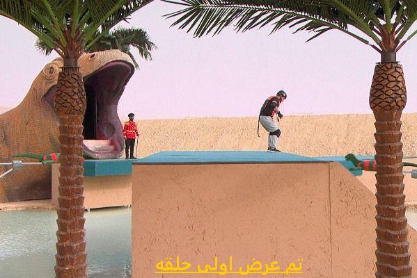 تابع الحلقه الاولى كامله من برنامج الحصن السعودي