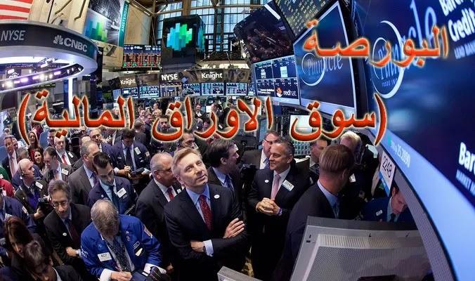 البورصة ( سوق الأوراق المالية)