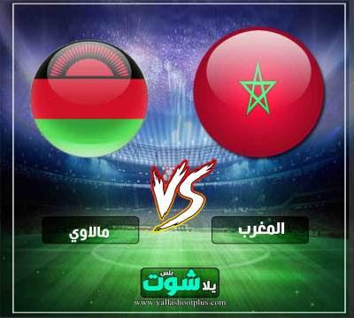 مشاهدة مباراة المغرب ومالاوي بث مباشر اليوم 22-3-2019 في تصفيات امم افريقيا