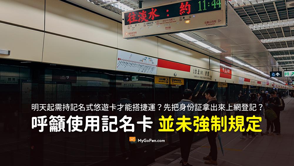 悠遊卡 身分證 記名 謠言 上網 捷運
