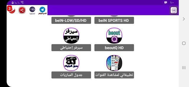 تحميل تطبيق bntv sbort افضل تطبيق لمشاهدة المباريات والقنوات