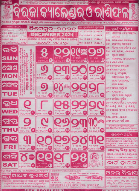 Odia Biraja Panjika Calendar 2021 December